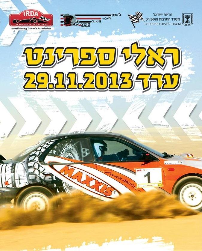 מרוץ מספר 3 לעונת 2013 של התאחדות ירדא והמועדון המוטורי הישראלי